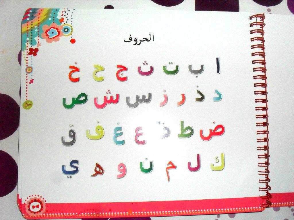 A Muslim Homeschool Bi Lingual Arabic English Tracing