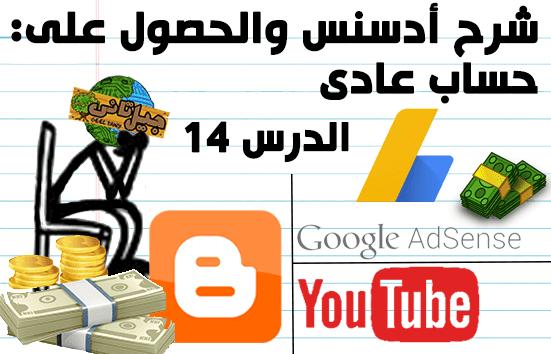 الدرس14 | شرح جوجل أدسنس وكيفية الحصول على حساب عادى ومستضاف - دورة تصميم مواقع بلوجر- blogger course 14