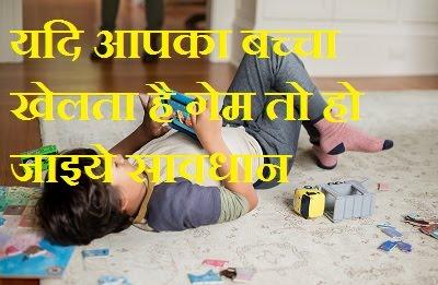 यदि आपका बच्चा खेलता है गेम तो हो जाइये सावधान, Children Safety From Game