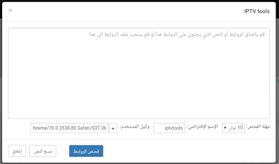 أفضل موقع فحص روابط iptv tools و التأكد من إشتغالها مع آداة تحويل ملفات التشغيل m3u إلى أنواع أخرى