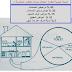 كتاب تصميم شبكات صرف المباني باللغه العربيه