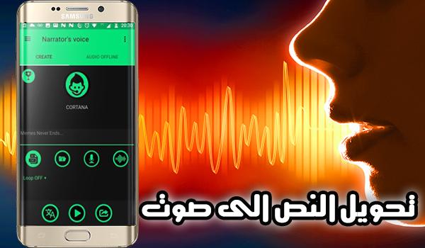 تطبيقات للجوال لتحويل النصوص المكتوبة الى صوت يدعم العربية | بحرية درويد