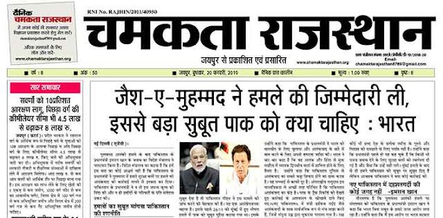 दैनिक चमकता राजस्थान 20 फरवरी 2019 ई-न्यूज़ पेपर