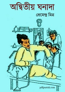 Adwitiya Ghanada by Premendra Mitra bangla pdf
