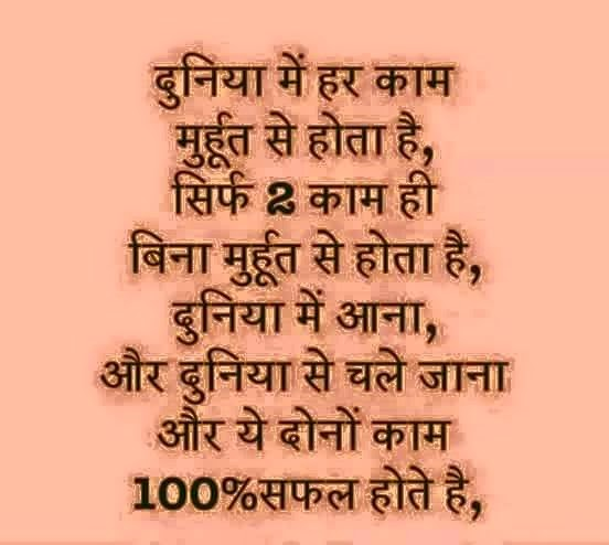 Hindi Suvichar Image For Facebook Motivational Quotes -4494