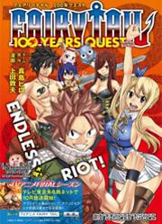 Fairy Tail 100 Years Quest Manga