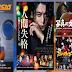 PROGRAMACIÓN JAPONESA DE 24º FESTIVAL FANTASIA