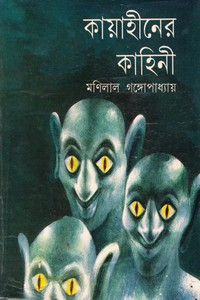 Kayahiner Kahini by Monilal Gangopadhyay ebook