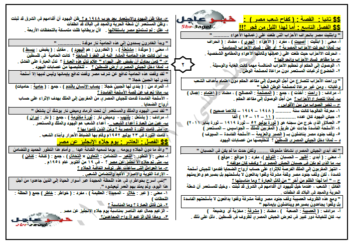 اقوى مراجعة نهائية لمادة اللغة العربية للصف الثانى الاعدادى لن يخلو منها اى امتحان هنــا