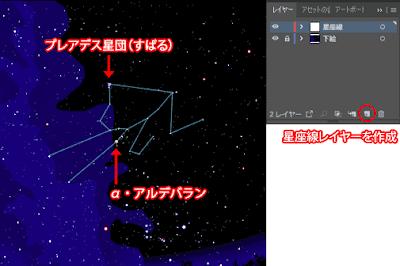 星座線の描き方01