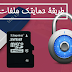 طريقة حماية ملفاتك بتشفير ال(USB-Memory) أو (كارت الميموري) مع تحديد المساحة التي ترغب بتشفيرها