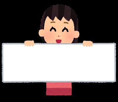 横長の白紙を持った人のイラスト(女の子)