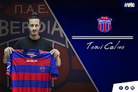 Παίκτης της Βέροιας ο Calvo
