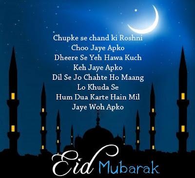 Happy Eid Mubarak 2017