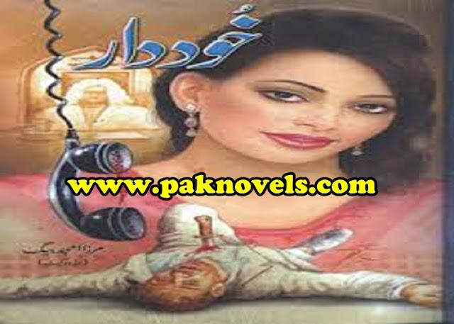 Khud Dar by Mirza Amjad Baig