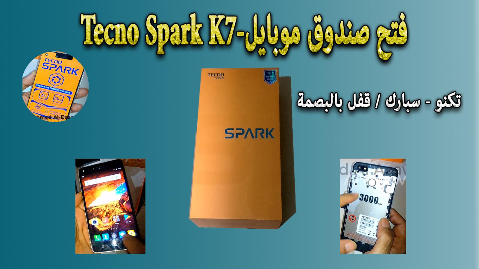 ddd4b8250 فتح صندوق موبايلTecno Spark K7 (تكنو- سبارك) قفل بالبصمة - مدونة ...