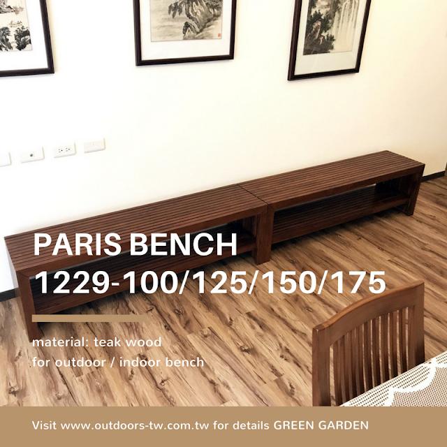 巴黎柚木長凳2