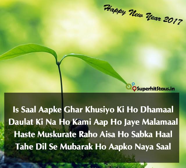Happy New Year 2017 Wishes Wallpaper Shayari With Image Pics