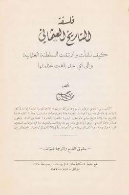 فلسفة التاريخ العثماني كيف نشأت وارتقت السلطنة العثمانية وإلى أي حد بلغت عظمتها - محمد جميل بيهم