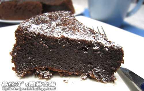 沒麵粉朱古力(巧克力)蛋糕 Flourless Chocolate Cake