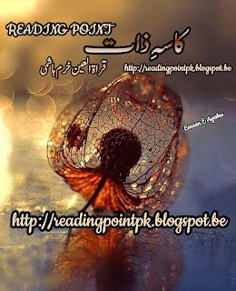 Kasa e zaat by Qurratul Ain Khurram Hashmi Online Reading