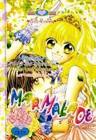ขายการ์ตูนออนไลน์ Marmalade เล่ม 10