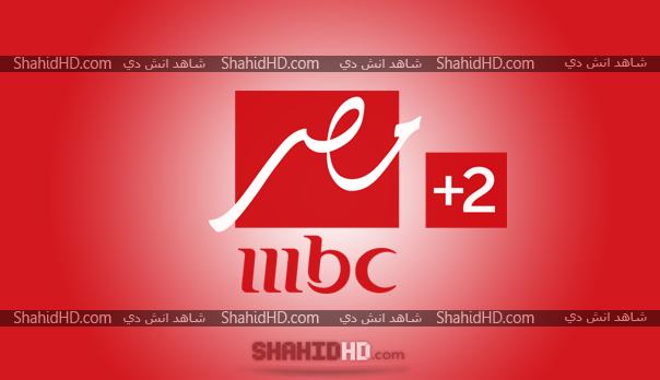 مشاهدة قناة MBC Masr 2 بث مباشر MBC Masr 2 TV LIVE HD