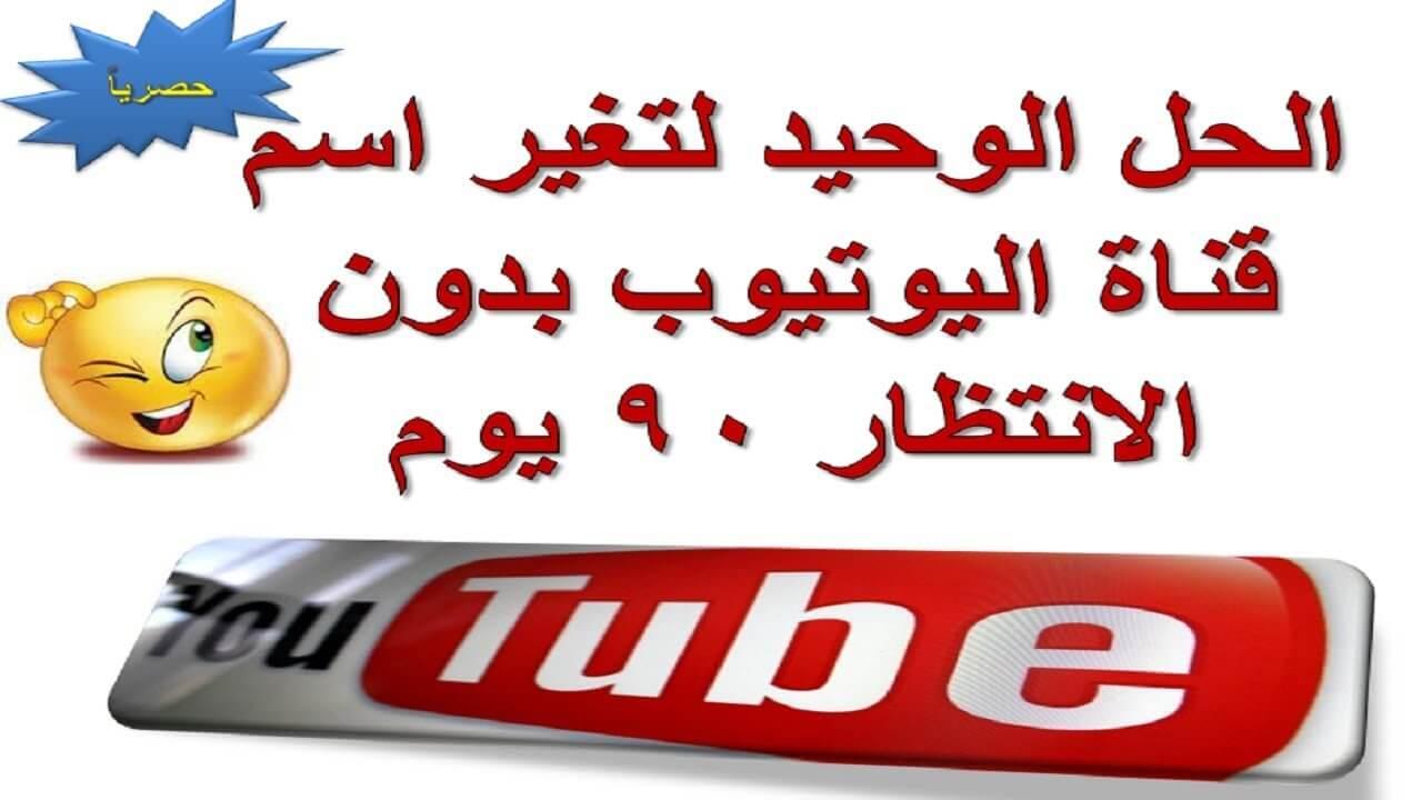 طريقة تغير اسم قناة اليوتيوب بدون الانتظار 90 يوم ،علامة استفهام