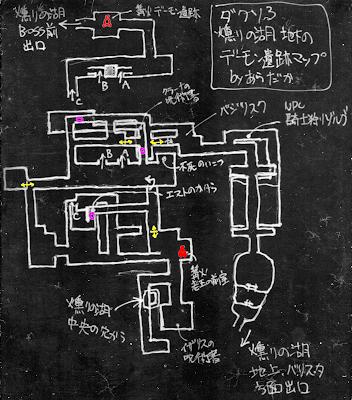 DarkSouls3 燻りの湖 デーモン遺跡 攻略 地図 マップ