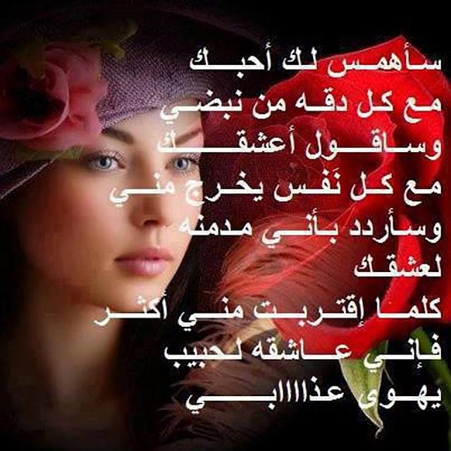 اشعار حب , اشعار وكلمات حب , صور رومانسية مكتوب عليها اشعار حب 2017