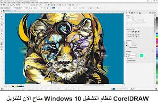 CorelDRAW لنظام التشغيل Windows 10 متاح الآن للتنزيل
