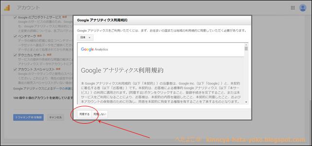 Googleアナリティクス導入04