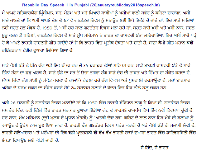 26 January Speech In Punjabi