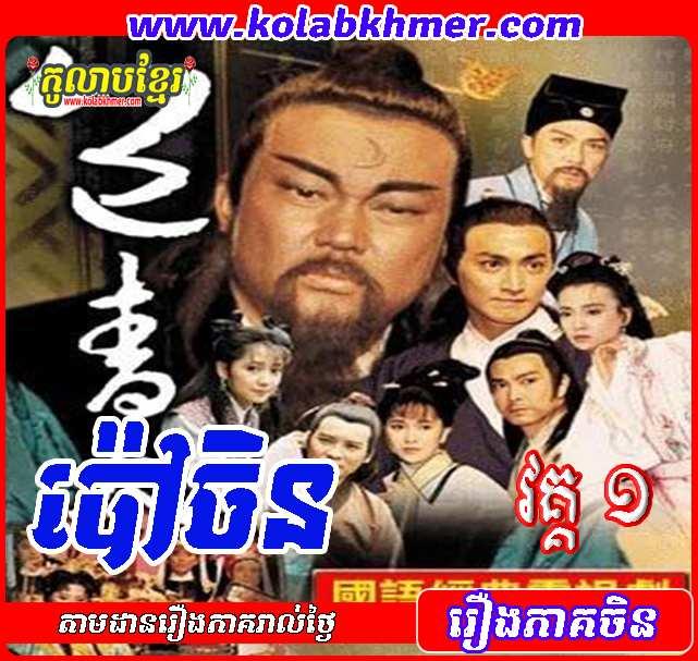 Pao Chin 1993