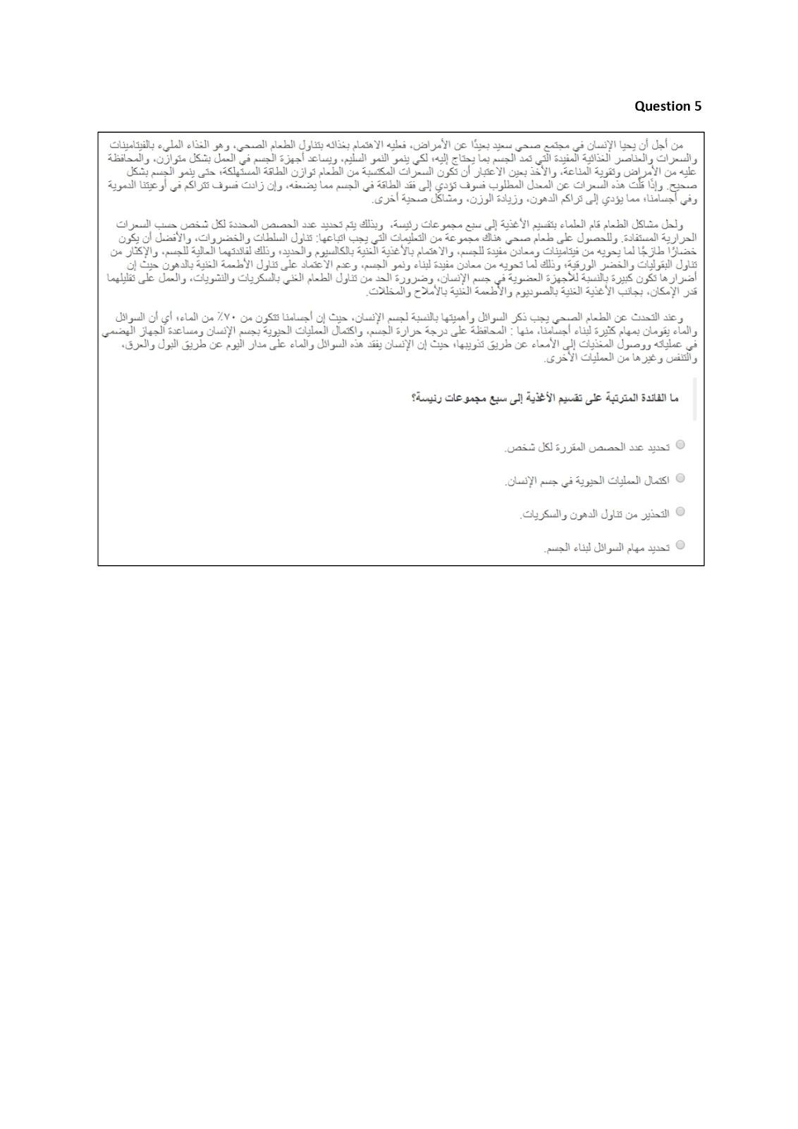 تحميل امتحان العربي للصف الاول الثانوى 2019