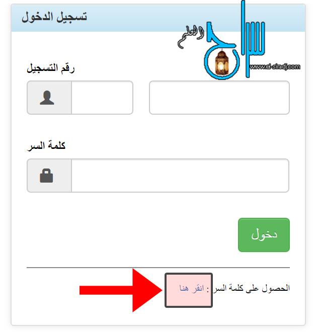 كيفية التسجيل وطريقة تتبع الملفات المرضية عبر موقع كنوبس