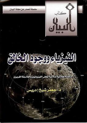 الفيزياء ووجود الخالق: مناقشة عقلانية إسلامية لبعض الفيزيائيين والفلاسفة الغربيين - جعفر شيخ إدريس