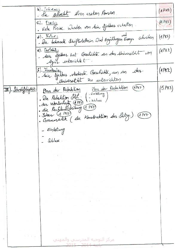 اختبار الفصل الاول في مادة اللغة الألمانية