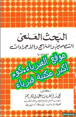 تحميل كتاب البحث العلمي التصميم والمنهج pdf برابط مباشر