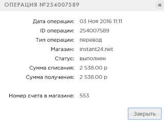 instant24.net отзывы