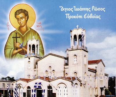 Άγιος Ιωάννης ο Ρώσος: ένας παράξενος δούλος. Ήταν ελεύθερος μέσα στη σκλαβιά του!