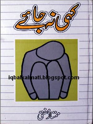Kahi Na Jaey by Mumtaz Mufti Afsanay