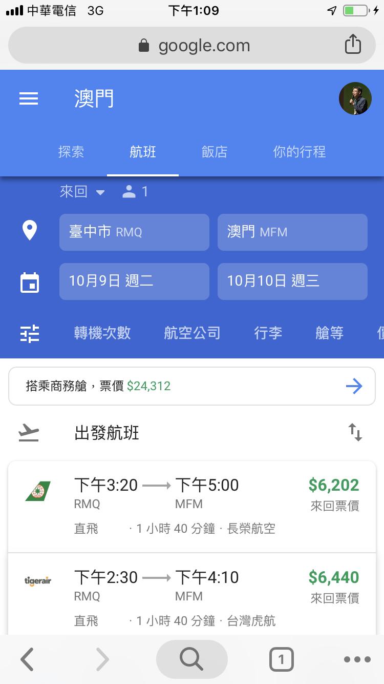 打開手機版 Google 航班,一手包辦郵件行程,訂旅館與機票