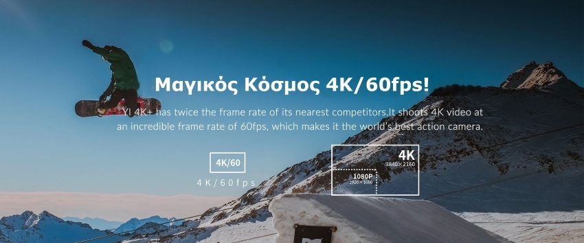 Yi 4K+ και Αδιάβροχη Θήκη - EU Edition - 4K 12MP WIFI Action Cam (Μαύρη)    Yi 4K+ και Αδιάβροχη Θήκη - EU Edition - 4K 12MP WIFI Action Cam (Μαύρη)     Yi 4K+ και Αδιάβροχη Θήκη - EU Edition - 4K 12MP WIFI Action Cam (Μαύρη)