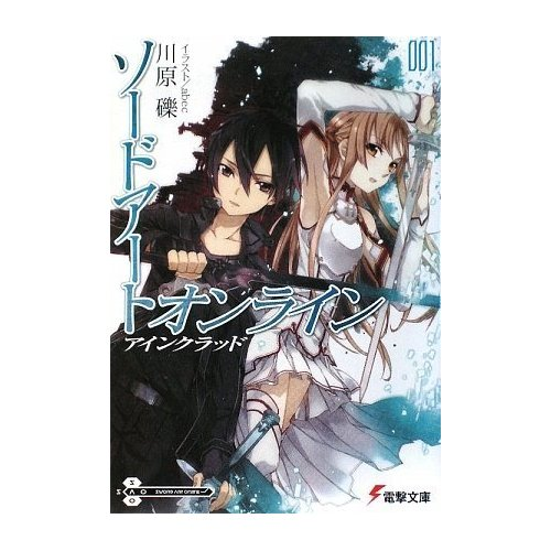 Novel Sword Art Online Bahasa Indonesia Pdf
