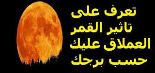تعرف على تاثير القمر العملاق عليك حسب برجك الفلكي