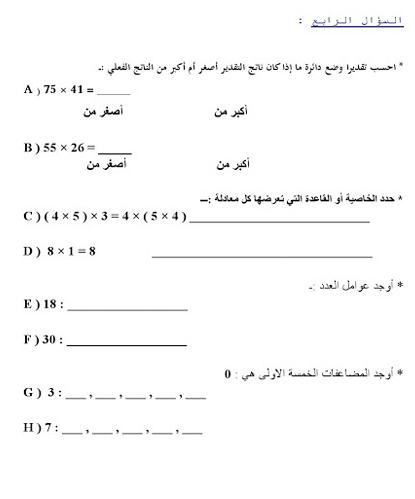 نموذج امتحان الرياضة للصف الرابع الفصل الأول
