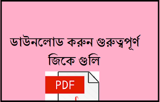 Gk in bengali for all competitive exam