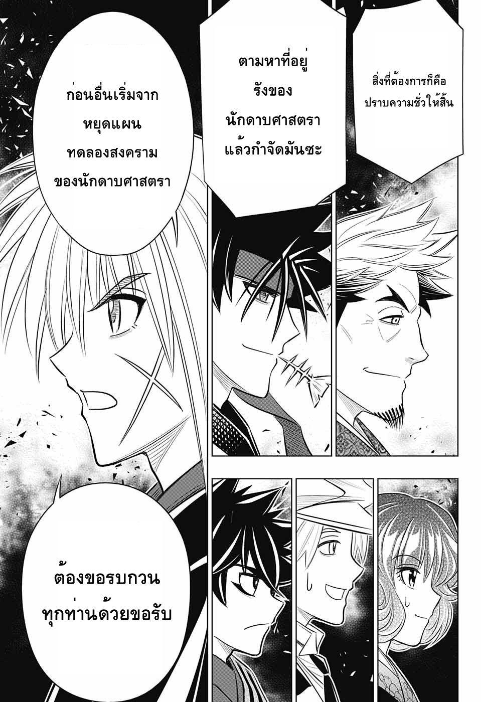 อ่านการ์ตูน Rurouni Kenshin: Hokkaido Arc ตอนที่ 14 หน้าที่ 25