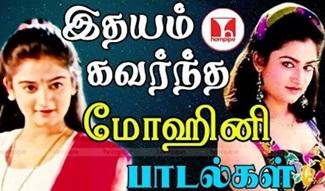 Mohini Songs Tamil | Hornpipe Tamil Songs
